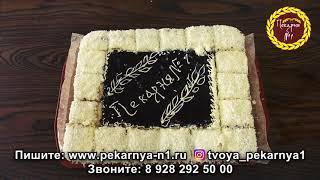 Краснодарская «Пекарня № 1» - высокое качество продуктов питания. Версия 2(, 2017-12-25T19:37:40.000Z)