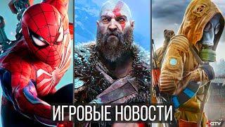 ИГРОВЫЕ НОВОСТИ STALKER 2, God of War Ragnarok, SpiderMan 2, Uncharted, Фиаско GTA, Sony Showcase 21 видео
