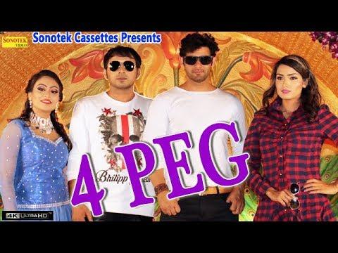 Dev Kumar Deva & RC Upadhyay :- 4 Peg || Vijay Verma, Rechal Sharma Latest Haryanvi Songs Haryanavi