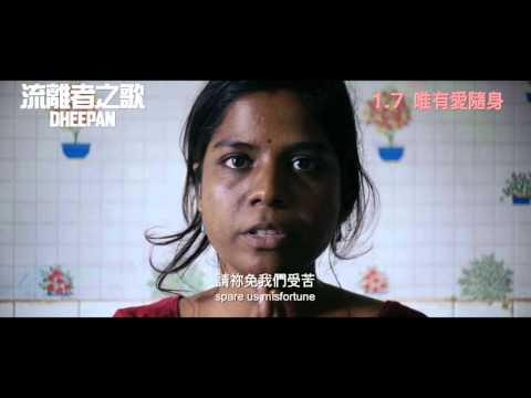 流離者之歌 (Dheepan)電影預告