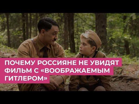 Почему россияне не увидят фильм с «воображаемым Гитлером» / Обсуждаем в программе Би Коз
