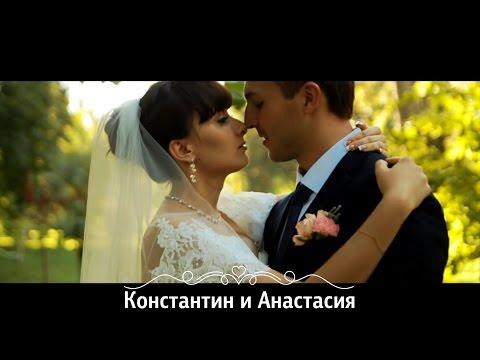 Константин и Анастасия 29.08.2015