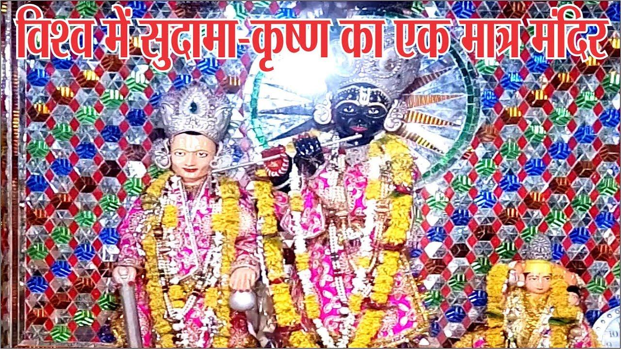 विश्व में सुदामा- कृष्ण का इकलौता मंदिर