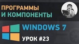 Урок #23. Программы и компоненты Windows 7
