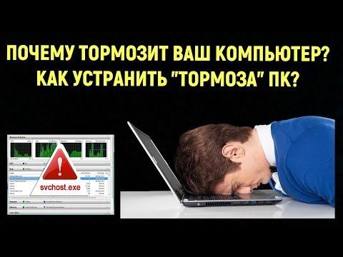 Почему тормозит ваш компьютер, ноутбук? Один из методов устранения проблем. Диспетчер задач. Svchost