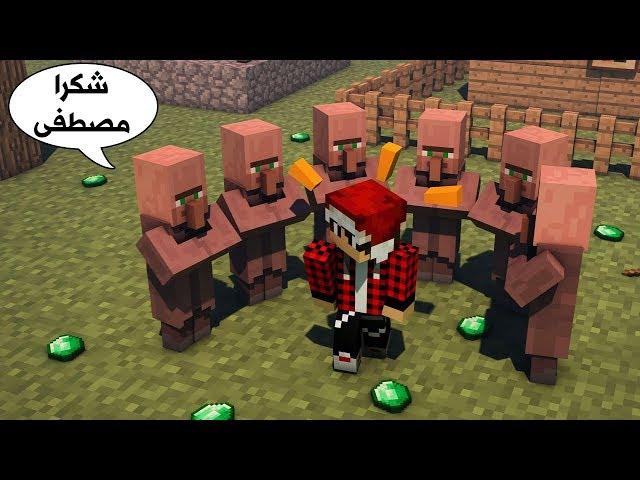 عرب كرافت #3 انقاذ القرية من الهجوم !!؟