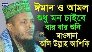 Download Video মাওলানা অলি উল্লাহ আশেকী | ঈমান ও আমল | Mawlana Waliullah Aashiqui | Bangla Waz | 2018 MP3 3GP MP4