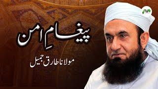Maulana Tariq Jameel - Pegham E Aman Liyari Bayan
