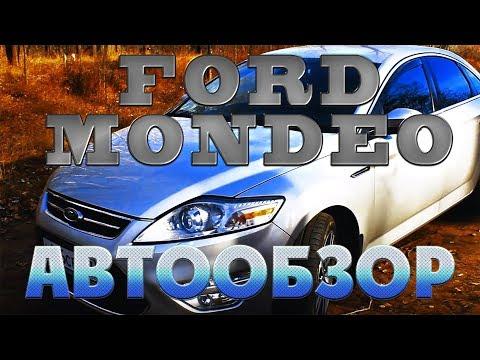 Ford Mondeo-САМЫЙ НАДЁЖНЫЙ И ЛИКВИДНЫЙ АВТОМОБИЛЬ В МИРЕ!