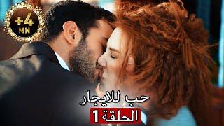 مسلسل حب للايجار الموسم الاول مدبلج