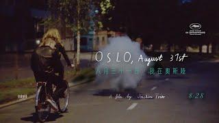 《八月三十一日,我在奧斯陸》正式預告|8.28 日出時讓悲傷終結