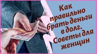 Как правильно брать деньги в долг Советы для женщин Аудио статья