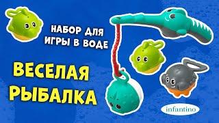 205040I Infantino Набор для игры в воде Веселая рыбалка