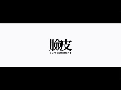 Supper Moment - 臉皮 Lyrics MV
