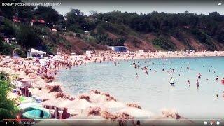 Почему русские уезжают в Болгарию?(http://nedvizimost.org/ - Болгария — невероятно гостеприимная и теплая страна, привлекающая туристов со всего мира...., 2016-05-02T22:49:29.000Z)