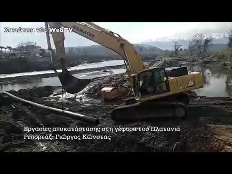 Εργασίες αποκατάστασης στη γέφυρα του Πλατανιά