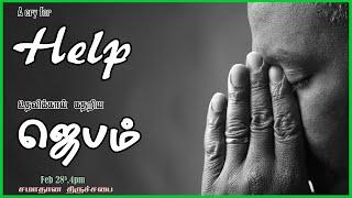 A Cry for Help உதவிக்காய் கதறிய ஜெபம் I HOP Church சமாதான திருச்சபை  I Sunday Service 28th Mar 2021