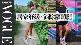名模王麗雅Liya教 瘦小腿兩招趕走蘿蔔 女模愛運動 Vogue Taiwan