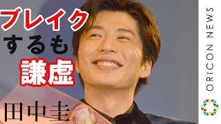 チャンネル登録:https://goo.gl/U4Waal 俳優の田中圭(34)が、一年を...