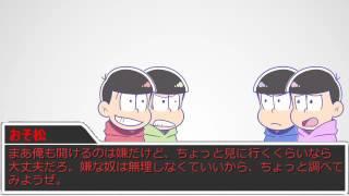 【卓ゲ松さん】六つ子で「悪意と杭と鎖」【Part1】 thumbnail