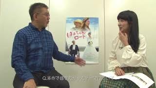 映画パーソナリティー松岡ひとみが映画「ばぁちゃんロード」篠原哲雄監...