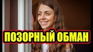 Дом 2 новости 8 августа 2017 (8.08.2017) Раньше эфира