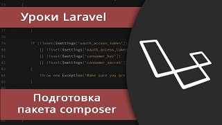 Уроки Laravel. Создание пакета composer