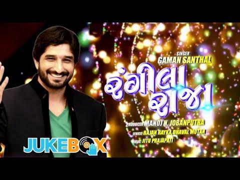Gaman Santhal   RANGILA RAJA   રંગીલા રાજા  Fool Audio Song  