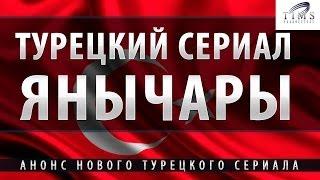 Янычары Султана Сулеймана. Сериал Янычары - скоро премьера.