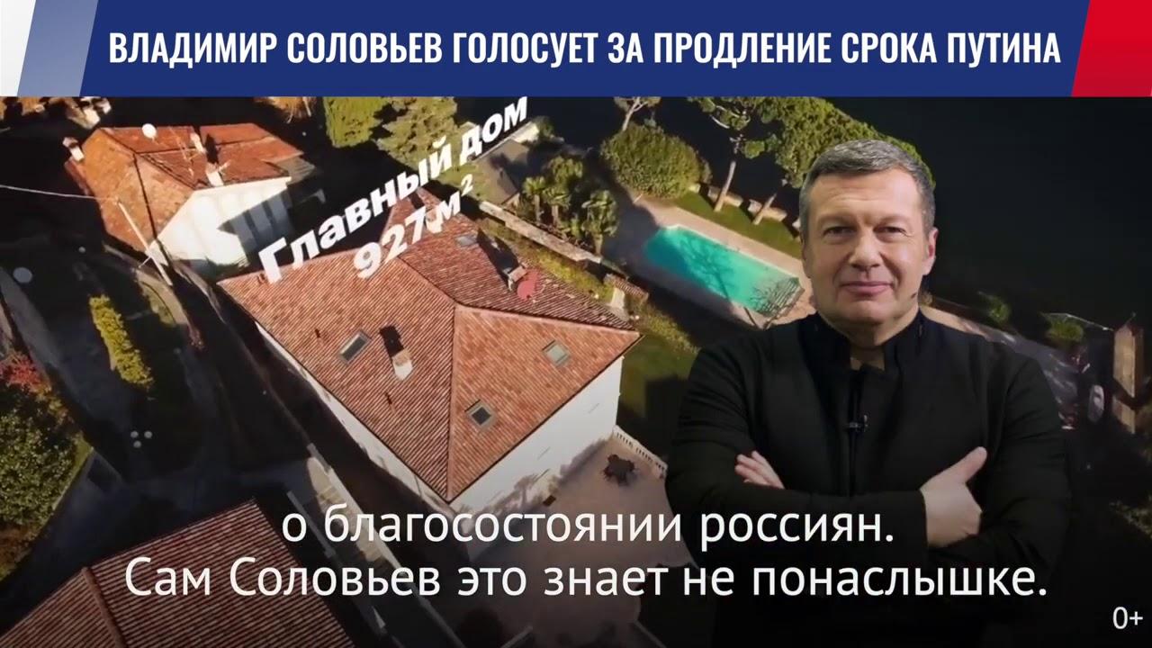 Рекламный ролик: Владимир Соловьев голосует за продление срока Владимира Путина