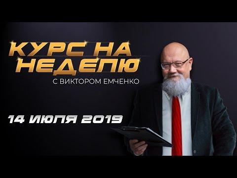 Курс на неделю с Виктором Емченко. 14 июля 2019