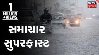 આજના તાજા ગુજરાતી સમાચાર: 27-06-2018  | News18 Gujarati