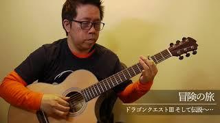 YouTube動画:冒険の旅[ドラゴンクエストIII] (acoustic guitar solo)