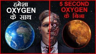 kya hoga agar 5 second ke liye oxygen Gayab ho jaye?  what will happen our health without oxygen?