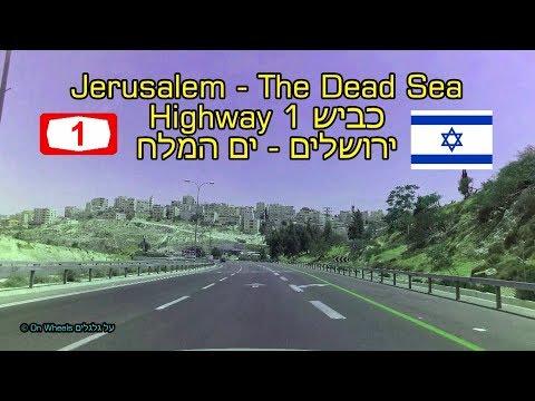Jerusalem to The Dead Sea Road - Highway 1 The Judean Desert כביש 1 מירושלים אל ים המלח במדבר יהודה