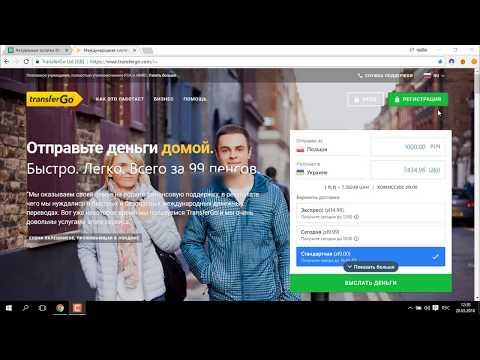 TransferGo (мой опыт, отзыв, подвох). Перевод денег с PL в UA (быстро и дешево)