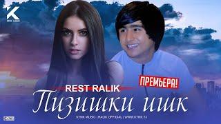 REST Pro (RaLiK) - Пизишки ишк