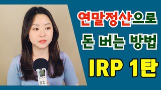 [IRP 1탄]  IRP 계좌란? 연말정산,연금,퇴직연금 대체 왜 하는걸까??