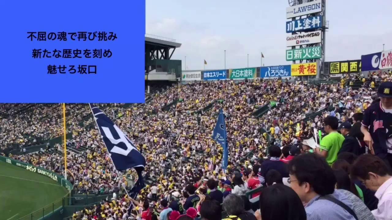 坂口→川端→山田→バレンティン→雄平→畠山   ヤクルト応援歌2016    甲子園球場