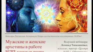 Мужские и женские архетипы – Леонид Тимошенко (вебинар)