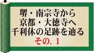 千利休の足跡を辿る その1 堺・南宗寺から京都・大徳寺へ茶聖千利休の足...