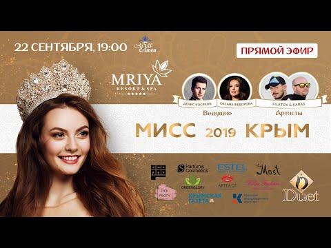 Мисс Крым – 2019. Прямой эфир
