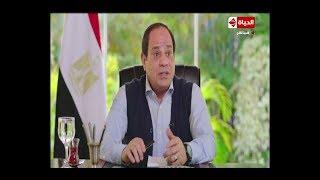 الرئيس المصري: هذا ما حصل في الثالث من يوليو وأتمنى أن يقال عني بسيرتي الذاتية