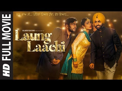 Laung Laachi Full Movie | Ammy Virk | Neeru Bajwa | Amberdeep Singh | Latest Punjabi Movie