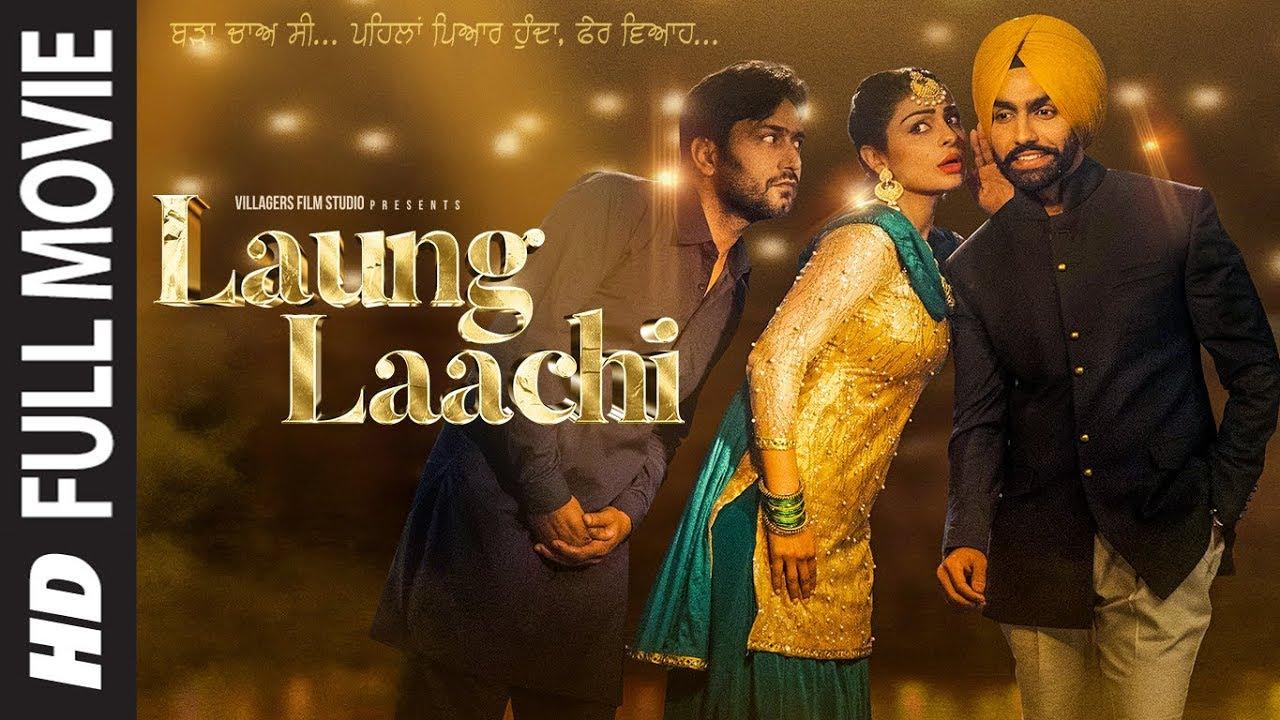 Download Laung Laachi Full Movie | Ammy Virk | Neeru Bajwa | Amberdeep Singh | Latest Punjabi Movie