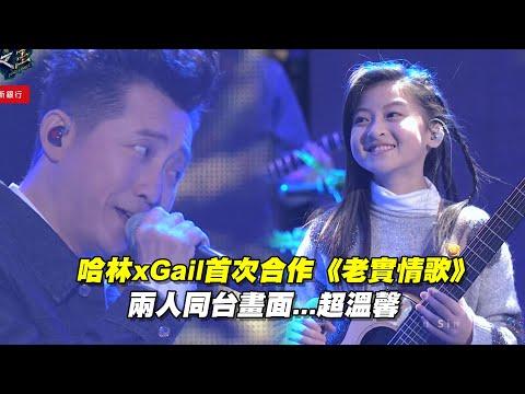 哈林xGail首次合作《老實情歌》  兩人同台畫面...超溫馨 | 聲林之王 Jungle Voice