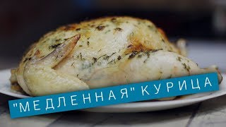 «Медленная» курица в духовке / Рецепты и Реальность / Вып. 219