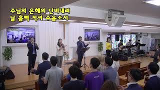 예배찬양 20190519주일5부예배