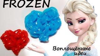 ХОЛОДНОЕ СЕРДЦЕ ИЗ РЕЗИНОК НА РОГАТКЕ//FROZEN/Elsa/how to make heart/Rainbow Loom/Как сплести