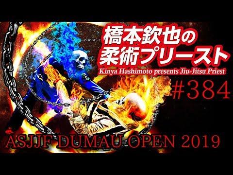 【柔術プリースト】#384:ASJJF DUMAU OPEN 2019 Jiu Jitsu Priest